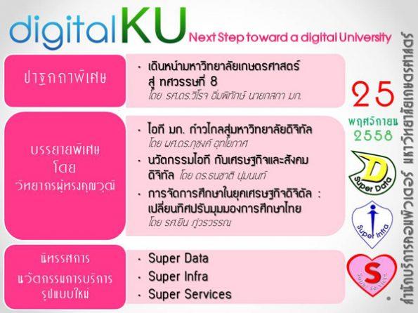 2pr_digitalKU(2)